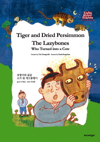 Tiger and Dried Persimmon / The Lazybones Who Turned into a Cow