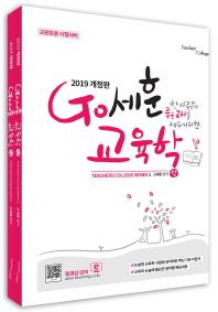 Go세훈 교육학 상 하 세트(2019)(개정판)(전2권)