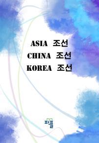 아시아 조선, 차이나 조선, 코리아 조선