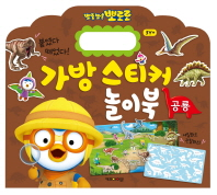 뽀로로 가방 스티커 놀이북: 공룡(스티커북)
