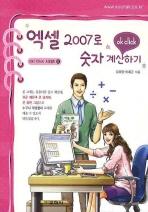 엑셀 2007로 숫자 계산하기(OK CLICK 시리즈 8)