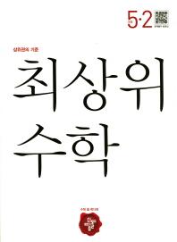 초등 수학 5-2(2017)(최상위)