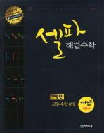 고등수학(하)(개념기본서)(2013)(셀파 해법 수학)