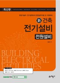 건축 전기설비: 전원설비(신)