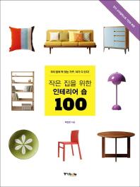 작은 집을 위한 인테리어 숍 100