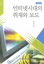 인터넷시대의 취재와 보도(개정판)(나남신서 865)