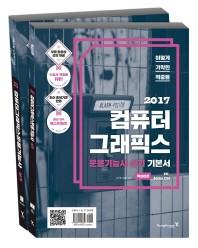 컴퓨터그래픽스운용기능사 실기 기본서(2017)(이기적 in)(전2권)