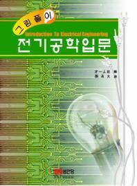 전기공학입문(그림풀이)