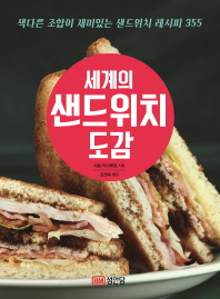 세계의 샌드위치 도감