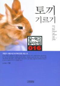 토끼 기르기(잘먹고 잘사는 법 16)