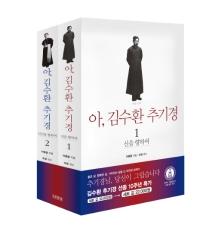 아, 김수환 추기경 세트(선종 10주년 특가 할인)(전2권)
