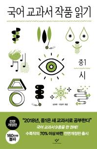 국어 교과서 작품 읽기: 중1 시(전면개정판)