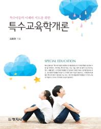 특수교육학개론(특수아동의 이해와 지도를 위한)