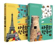 다문화 한국사 시리즈 세트