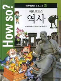 How so? 헤로도토스 역사(명문대선정 인문고전 2)
