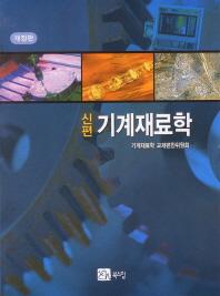 기계재료학(신편)(개정판)