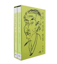 미당 서정주 전집 자서전 세트(양장본 HardCover)(전2권)