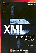 XML STEP BY STEP (2ND EDITION)