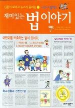 재미있는 법 이야기(신문이 보이고 뉴스가 들리는 3)(반양장)