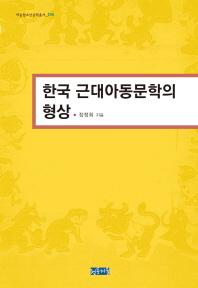 한국 근대아동문학의 형상(아동청소년문학총서 6)(양장본 HardCover)