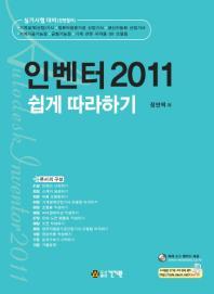 인벤터 2011 쉽게 따라하기