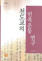 천도교의 민족운동 연구 ㅇ