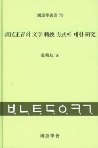 훈민정음의 문자 전환 방식에 대한 연구(국어학총서 70)(양장본 HardCover)