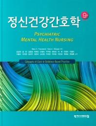 정신건강간호학(9판)(양장본 HardCover)