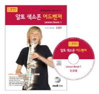 알토 색소폰 어드벤쳐 LESSON BOOK. 1(초급용)(CD1장포함)(어드벤쳐 악기 시리즈)