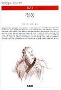 정몽(책세상문고 고전의 세계 23)