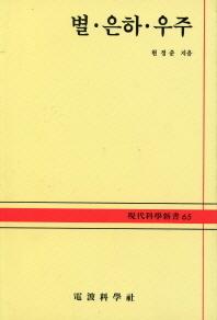 별.은하.우주(현대과학신서 97)