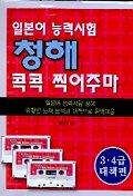 일본어 능력시험 청해 콕콕 찍어주마(3,4급 대책편)(T:3)