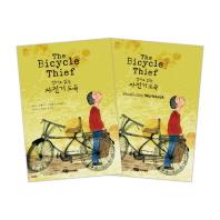 The Bicycle Thief 세트(영어로 읽는 우리 어린이 문학 2)(전2권)