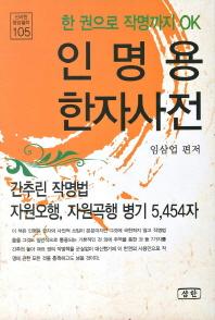 인명용 한자사전(신비한 동양철학 105)