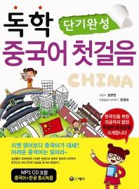 독학 중국어 첫걸음(단기완성)(CD1장포함)