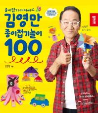 김영만 종이접기놀이 100(종이접기 아저씨)