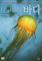 바다(DK 대백과사전)(양장본 HardCover)