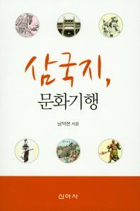 삼국지 문화기행