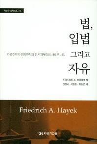 법, 입법 그리고 자유(자유주의시리즈 73)(양장본 HardCover)