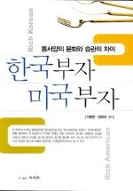한국부자 미국부자