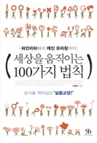 세상을 움직이는 100가지 법칙