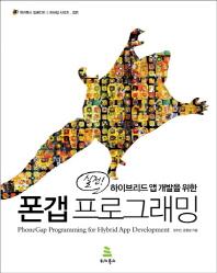폰갭 프로그래밍(실전 하이브리드 앱 개발을 위한)(위키북스 임베디드 모바일 시리즈 21)