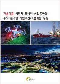 자율사물 시장의 국내외 산업동향과 주요 분야별 사업추진 기술개발 동향