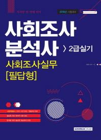사회조사분석사 2급 실기(사회조사실무 필답형)(2018)(자격증 한 번에 따기)