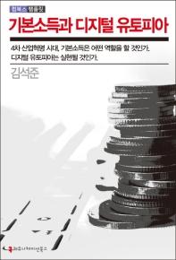 기본소득과 디지털 유토피아
