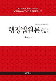 행정법원론(상)(2018)