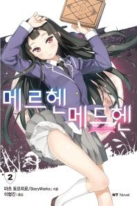 메르헨 메드헨. 2(엔티노벨(NT Novel))