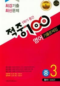 중학 영어 중3-1 중간고사 기출문제집(동아 김성곤)(2019)