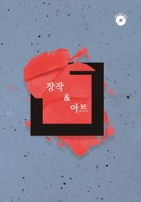 창작과 아트(개정판)(CD1장포함)