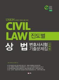 상법 선택형 진도별 변호사시험 기출문제집(2018)
